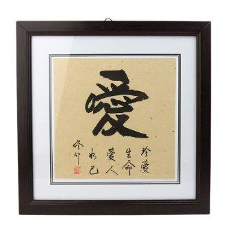 Tableau Chinois Symbole Amour